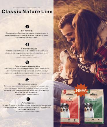CHICOPEE CLASSIC NATURE LINE – НОВА ЛІНІЙКА ВДОСКОНАЛЕНИХ РЕЦЕПТІВ